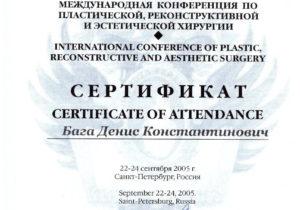 certificate_200509_22