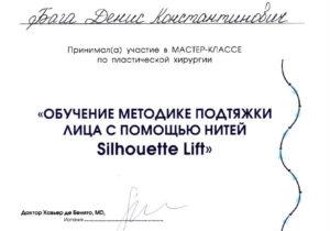 certificate_201011_19