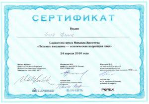 certificate_201004_24