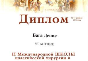 certificate_201112_17