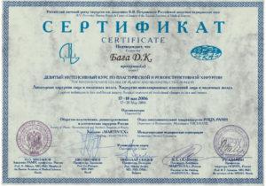 certificate_200605_17