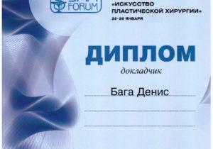 certificate_201201_26