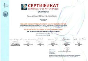 certificate_201206_11