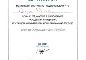 certificate_201207_09