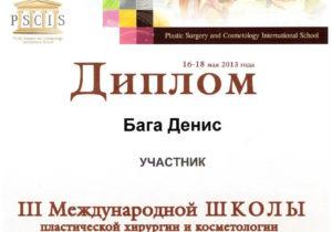 certificate_201305_18