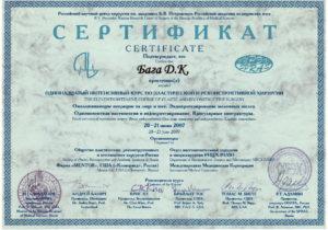 certificate_200706_20