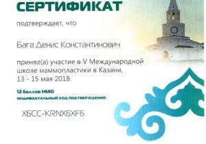 certificate_201805_15