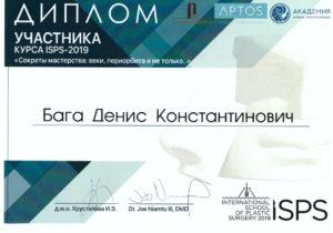 certificate_2019