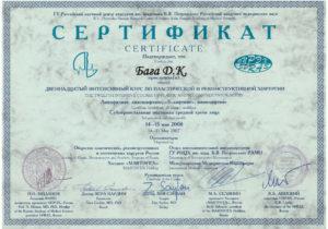 certificate_200805_14
