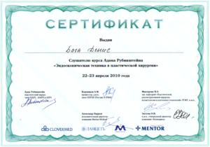 certificate_201004_22
