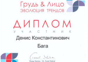 certificate_201909_28